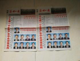 沧州日报两份   十七届中央领导成员