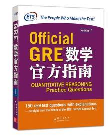 Official GRE数学官方指南