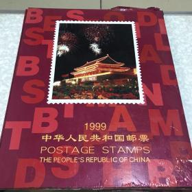 1999中华人民共和国邮票(1999年册)