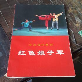 革命现代京剧:红色娘子军 1970年演出本