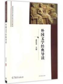 正版二手包邮 外国文学经典导读 葛桂录 高等教育 9787040450354