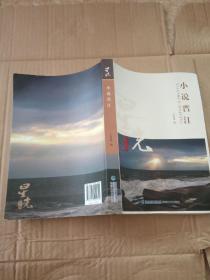 小说晋江-星光文丛