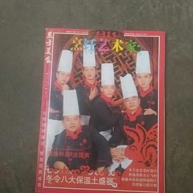 东方美食,烹饪艺术家(没有光盘)