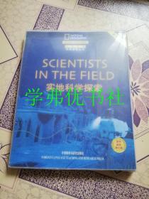 国家地理科学探索丛书:实地科学探索(共5册)(英文注释)