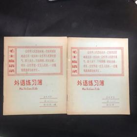 毛主席语录外文练习簿 两本