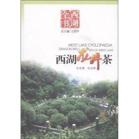 9787806337233/西湖全书--西湖龙井茶/ 王国平 主编