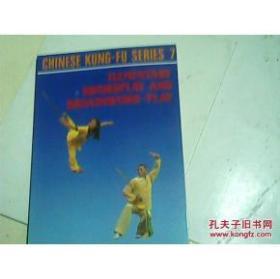 初级刀剑术 CHINESE KUNG-FU SERIES 7——Elementary Swordplay and Broadsword-play(全英文版)多插图