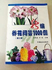 新编养花问答1000例【第三版】