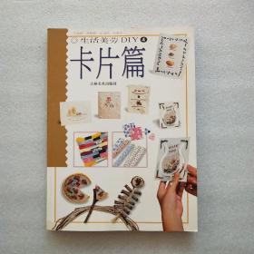 生活美劳DIY.4.卡片篇