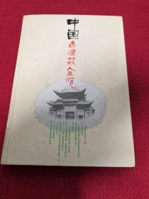 中国古建筑全览