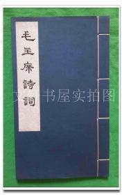 线装【 毛主席诗词 】1976年北京第一印 人民文学出版社 品佳