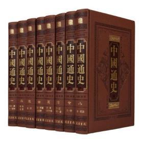 中国通史 史记 历史书籍 16开精装皮面全8卷