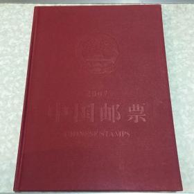 2007中国邮票(2007年册)
