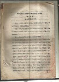 刘兴元同志在省委宣传文教工作会议上的讲话(记录稿)