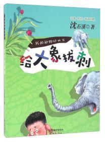给大象拔刺(注音彩绘阅读拓展)/我的动物好朋友