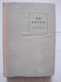 简明经济学辞典