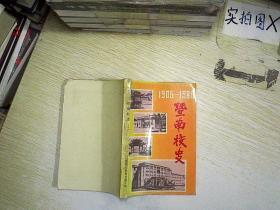 暨南校史:1906-1986 ,