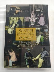 近代中国社会生活与观念变迁(正版、品好、实图!)