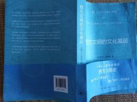 西方文明的文化基因 (首版首印)