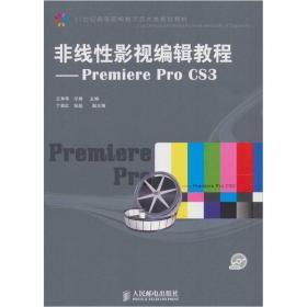 非线性影视编辑教程:Premiere Pro CS3(附光盘)