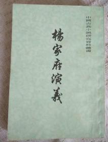 杨家府演义(中国古典小说研究资料丛书)