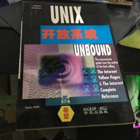 计算机操作系统系列丛书--Open Computing Unbound Unix开放系统