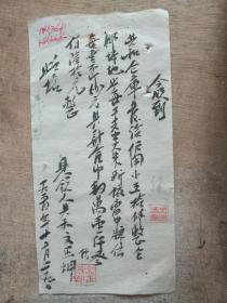 54年 纸条书法 今领到【编号21】