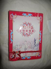 花组浪漫夜 樱花大战 典藏DVD(2DVD一个美女小人+一个本子+折扇)