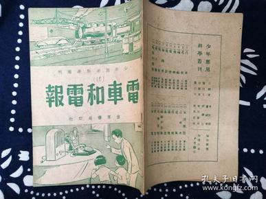 民国书 电车和电报(少年应用科学丛书) 欧阳鑑编  世界书局(H4-4)