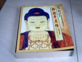 《释迦牟尼传》【16开  2004年一版一印】