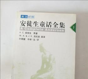 英汉对照安徒生童话全集(下册 )