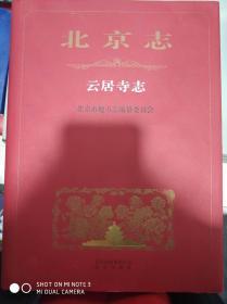 北京志云居寺志