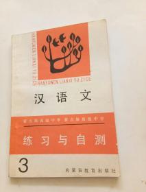 蒙文课本:蒙古族高级中学课本―汉语文(第三册)练习与自测