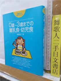 0歳~3歳までの离乳食・幼児食  荻原悦子  日文原版32开育儿用书  ナツメ社