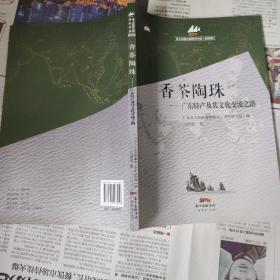 香茶陶珠 广东特产及其文化交流之路-16开