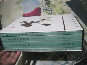 著名古书画鉴赏家徐邦达精心编著——古书画伪讹考辨(全套4册带函套)印量少2500册  未阅