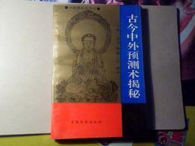古今中外预测术揭秘    中国预测学丛书