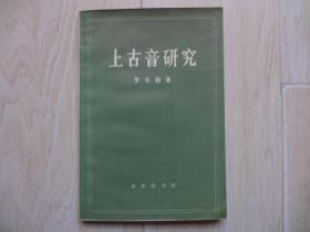 上古音研究 (书上方靠书脊处有水印、书内有硬折)