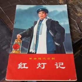 革命现代京剧 红灯记 一九七0年五月演出本