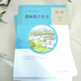 八年级地理下册,教师教学用书