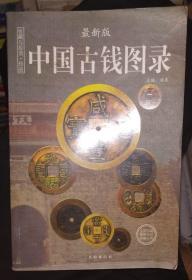 最新版--中国古钱图录(全铜版彩页).