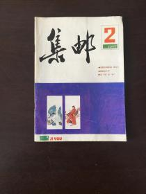 集邮 1987年 第2期