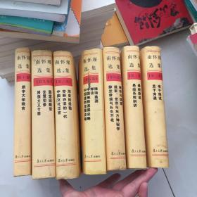 南怀瑾选集  7册合售