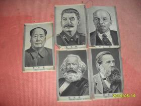 中国杭州东方红丝织厂 伟人头像丝织品 毛泽东  恩格斯 马克思 斯大林 列宁 9.5 X 14.6公分 5张