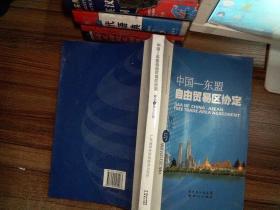 中国-东盟自由贸易区协定解读与指引问答.''·.