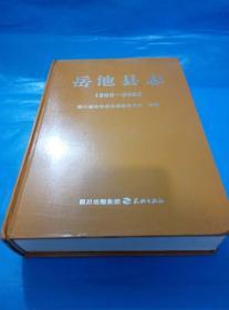 岳池县志1986—2002