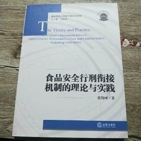 食品安全行刑衔接机制的理论与实践