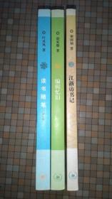 读书随笔(修订版、1版1印)、编辑忆旧(1版2印)、江浙访书记(1版2印)