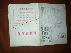 1974年《上海交通简图》带语录