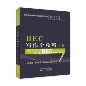 BEC写作全攻略中级 9787514192711